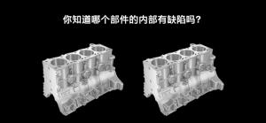 ZEISS CT-你知道哪个部件内部有缺陷吗?
