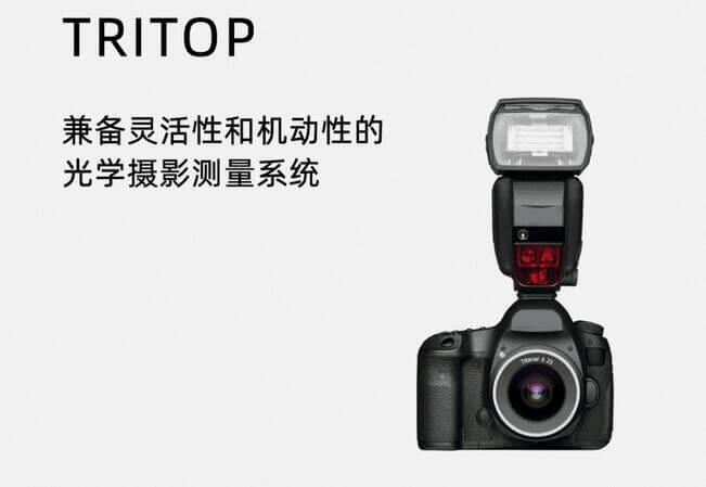 GOM tritop 三维扫描仪