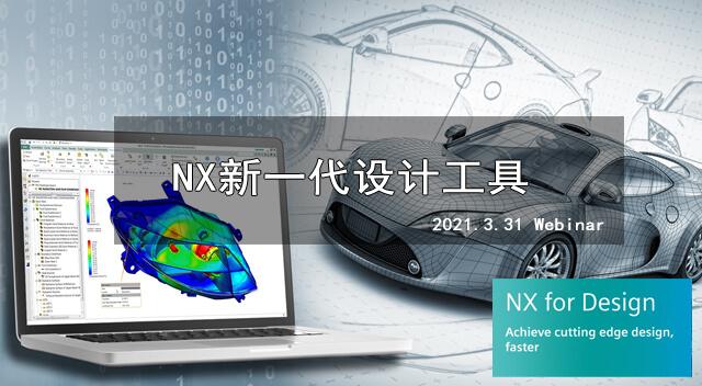 NX新一代设计工具