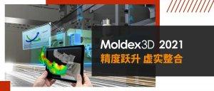 Moldex3D 2021